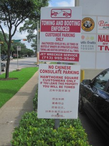 No Parking Sign, Chinese Consulate in Houston