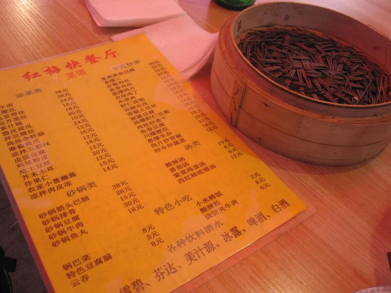 Typical Restaurant Menu in Tiajin, China