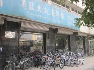 Flying Pigeon Shop on Binjiang Dao