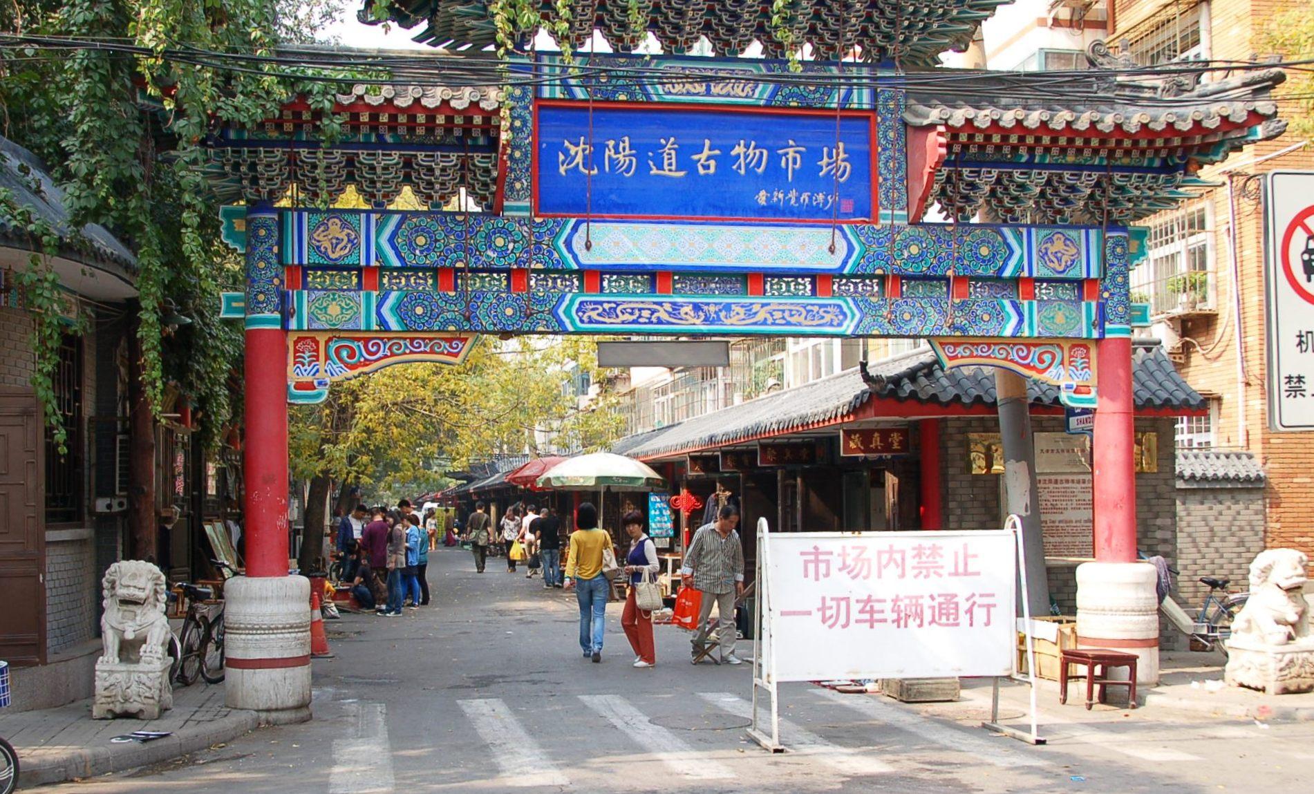 """Tianjin's Antique Market, """"Guwan Shichang"""""""