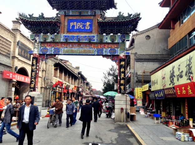 Shuyuan Xiang Shopping Street by South Gate (5)