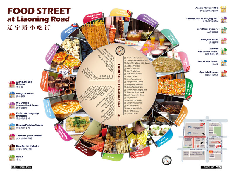 TJ Plus Map of Lianong Food Street