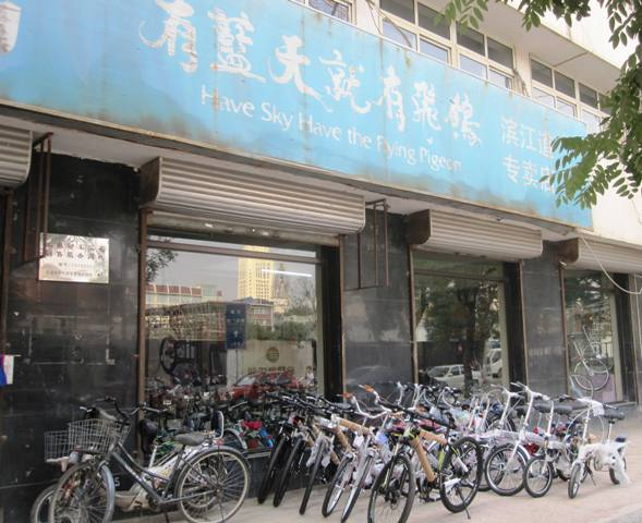 Flying Pigeon Store on Binjiang Dao