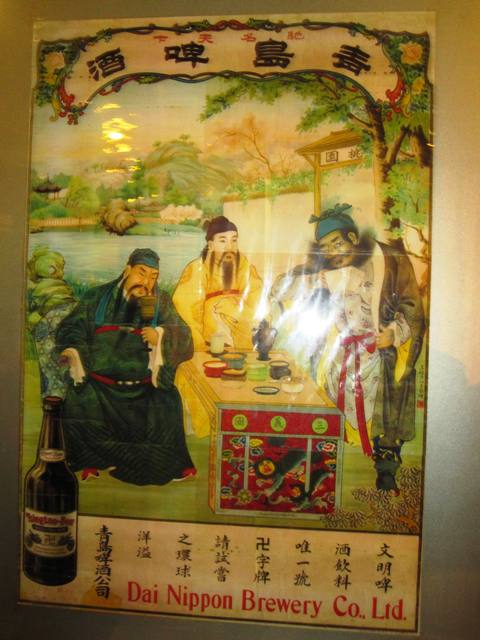 Tsingtao brand when under Japanese ownership