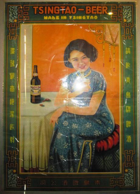 Vintage Tsingtao Poster