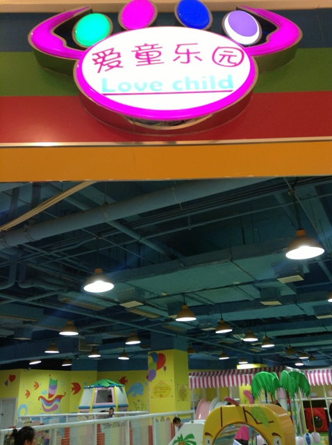 Mall playgrounds for children take on a whole new meaning ... English Language signs in China