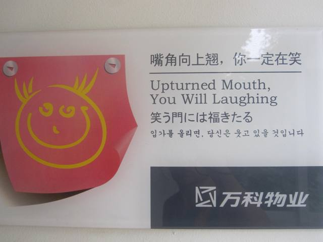 More philosophy. This one, found inside an apartment complex. English language signs in China