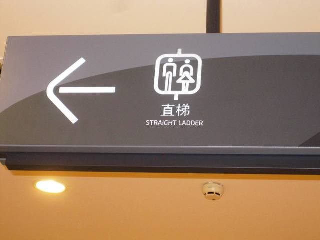 To an American lost in a giant mall in search of an elevator while desperate for a restroom, this sign can be confusing. (It's for the elevator.)