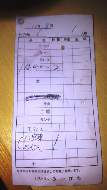 Restaurant Bill.Japan